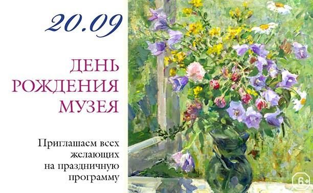 День рождения музея Крылова