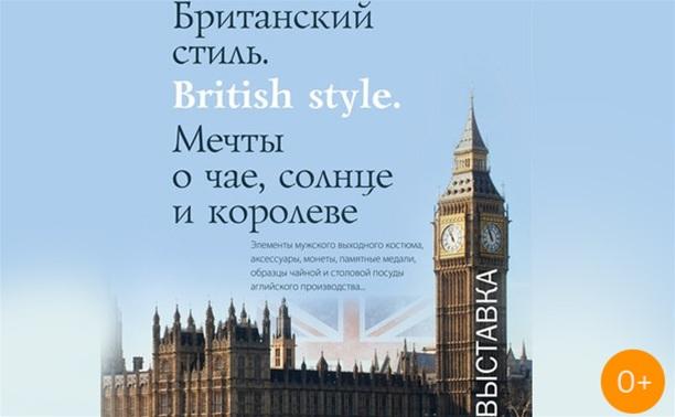 Британский стиль – British style. Мечты о чае, солнце и королеве
