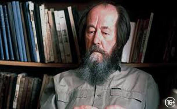 К 100-летию со дня рождения А.И. Солженицына