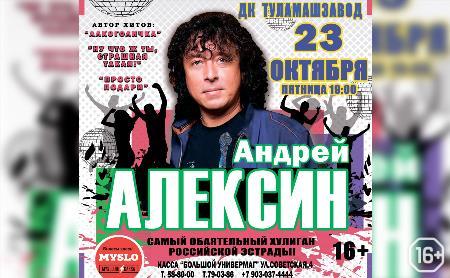 Андрей Алексин