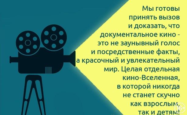 Киноночи в Хвоще: Вечер неигрового кино