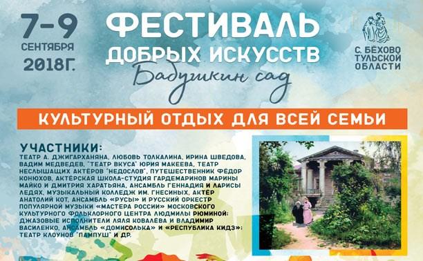 Фестиваль добрых искусств «Бабушкин Сад»