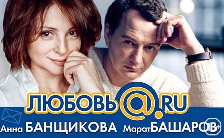 Любовь@ru