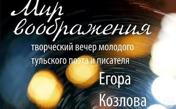 Творческий вечер Егора Козлова