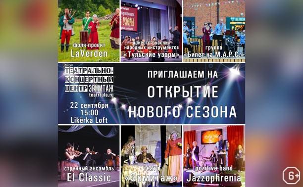 Открытие нового сезона Театрально-концертного центра «Эрмитаж»
