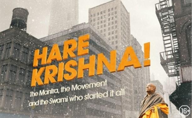 Харе Кришна! Мантра, Движение и Cвами, который положил всему этому начало