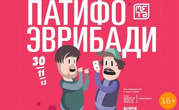 ПАТИФОЭВРИБАДИ w/ Lame Dj's (Moscow)