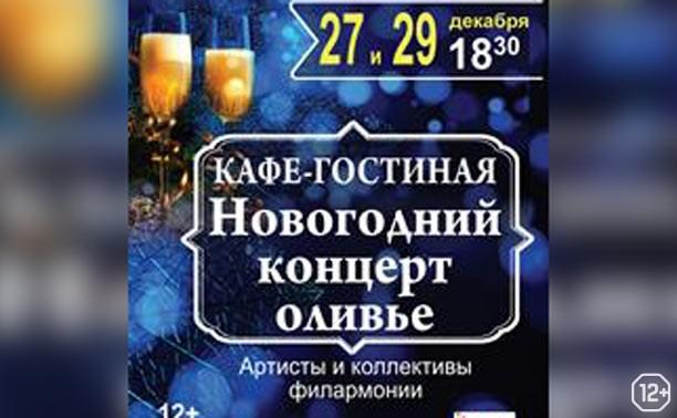 Новогодний концерт оливье
