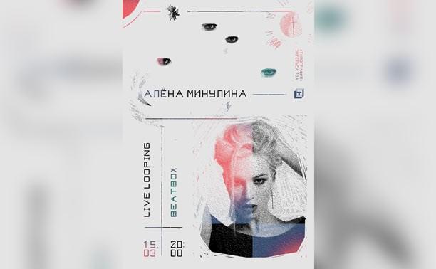 Алёна Минулина