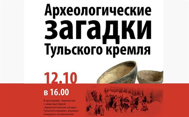 Археологические загадки Тульского кремля