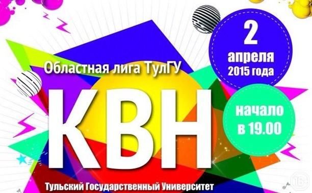 Четвертьфинал КВН лиги ТцлГУ