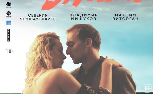 Премьера с режиссером: «Рыба-мечта»