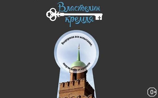 Властелин кремля