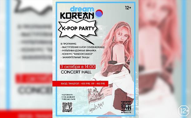 К-pop party