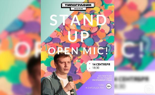 Открытый микрофон в «Типографии»
