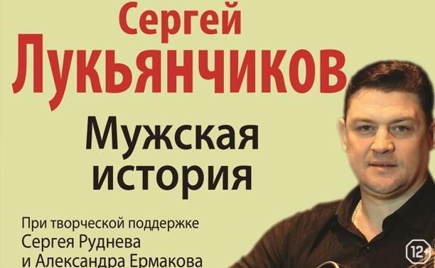 Сергей Лукьянчиков