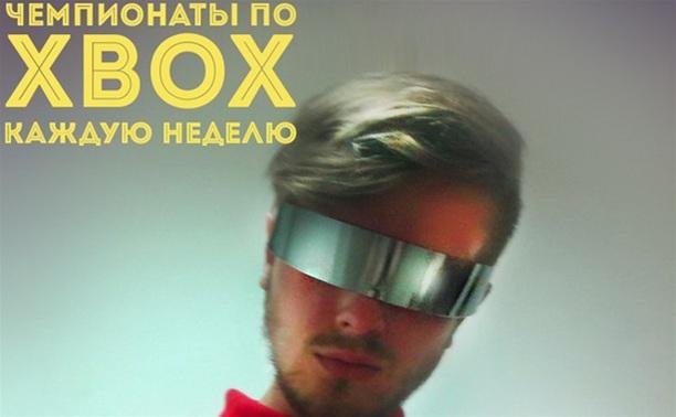 Чемпионаты на X-box