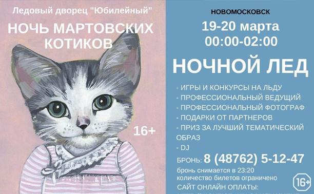 Ночной лёд: Ночь мартовских котиков