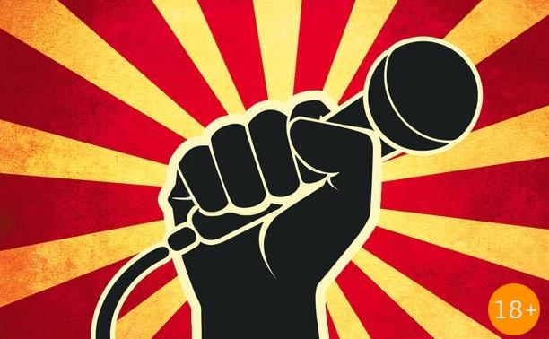 Благотворительный Stand Up вечер