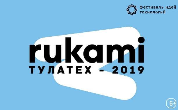 IT фестиваль Rukami