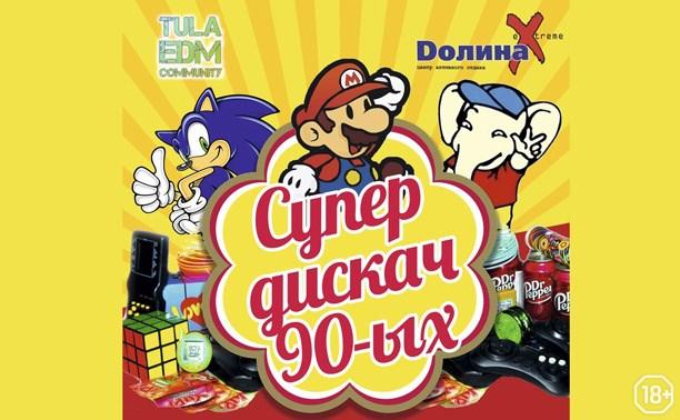 Супердискач 90-х
