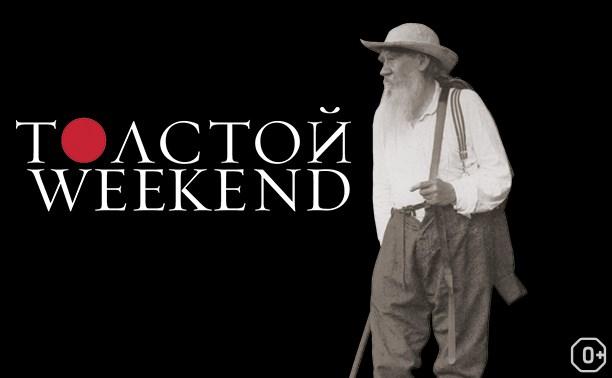Толстой Weekend