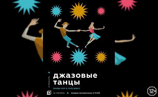 Танцевальная пятница в «Типографии»