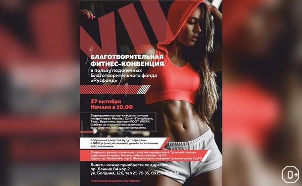 Фитнес-конвенция