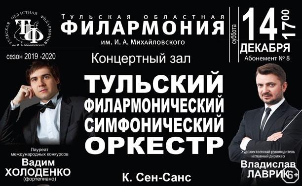 Симфонический оркестр филармонии и В. Холоденко