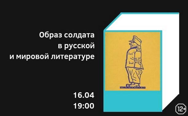 Образ солдата в русской и мировой литературе