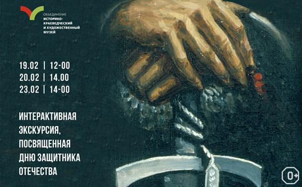 Краеведческий музей: День защитника Отечества
