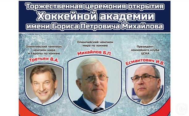 Торжественная церемония открытия хоккейной академии им. Михайлова