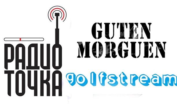 Guten Morguen, Golfstream, Радио Точка
