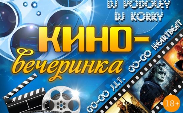 Кино-вечеринка