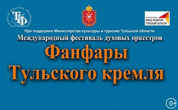 Фанфары тульского кремля