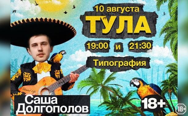 Stand-up: Александр Долгополов
