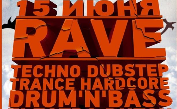 Rave в Долине Х
