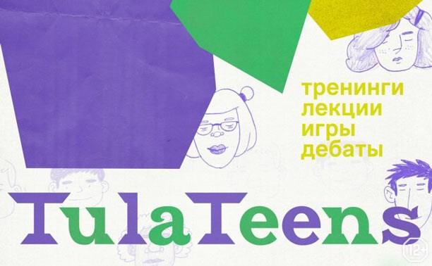 «Типография» для подростков: TulaTeens