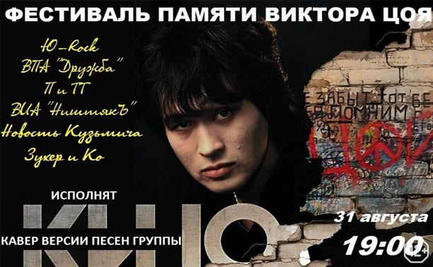Фестиваль памяти Виктора Цоя