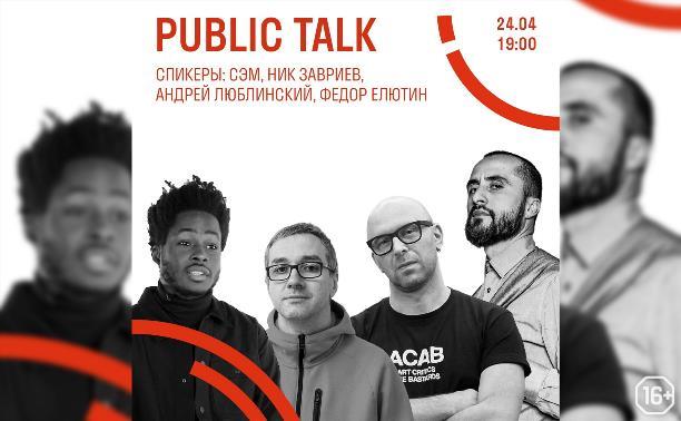 Public talk «Как повзрослеть и оставаться на пике актуальности»