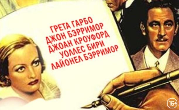 Киноклуб с Галиной Аксеновой. Тема: «Гранд Отель»