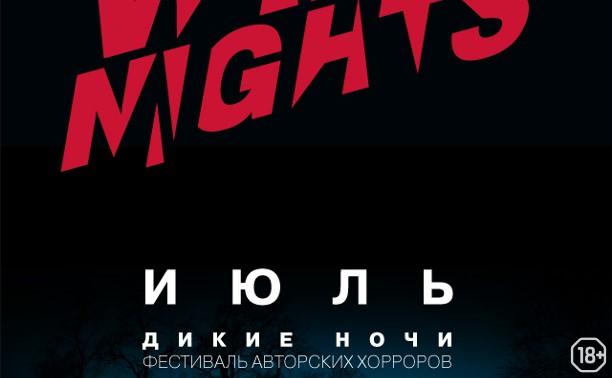 Дикие ночи: «Z» / «Избушка»