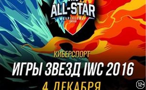 League of Legends: IWC All-Star Barcelona 2016