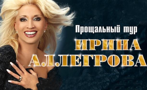 Ирина Аллегрова в Туле