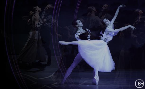 Онлайн-премьера балета «Жизель»