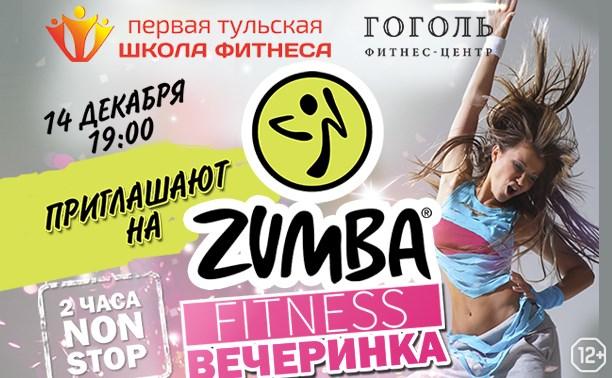 Фитнес-вечеринка в стиле Zumba