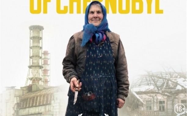 Бабушки Чернобыля