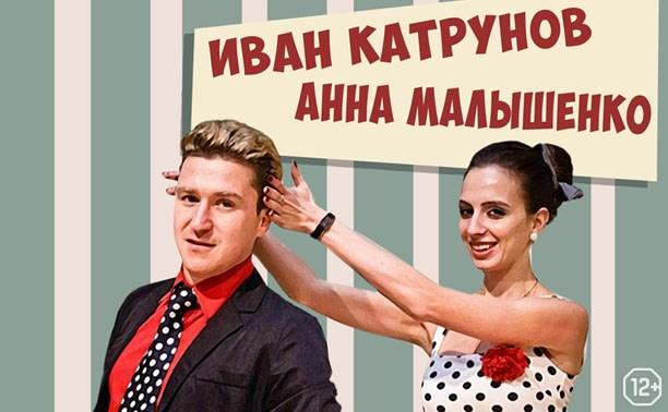 Иван Катрунов и Анна Малышенко: буги-вуги