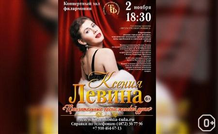 Ксения Левина