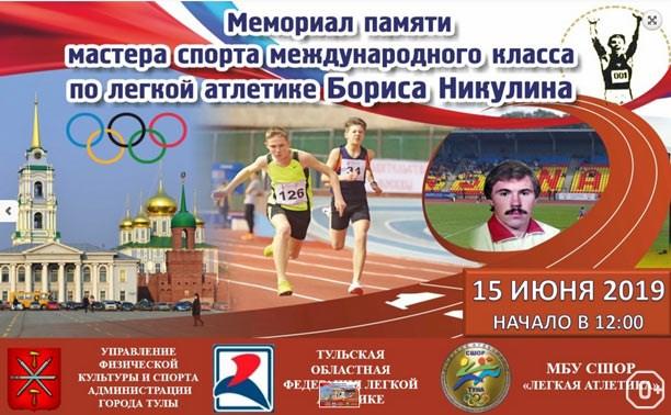 Соревнования по лёгкой атлетике им. Бориса Никулина